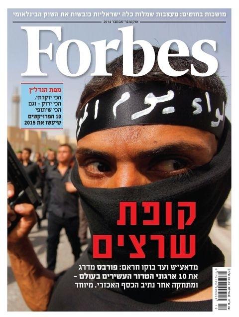 """A capa da edição israelense da """"Forbes"""". Crédito Reprodução"""