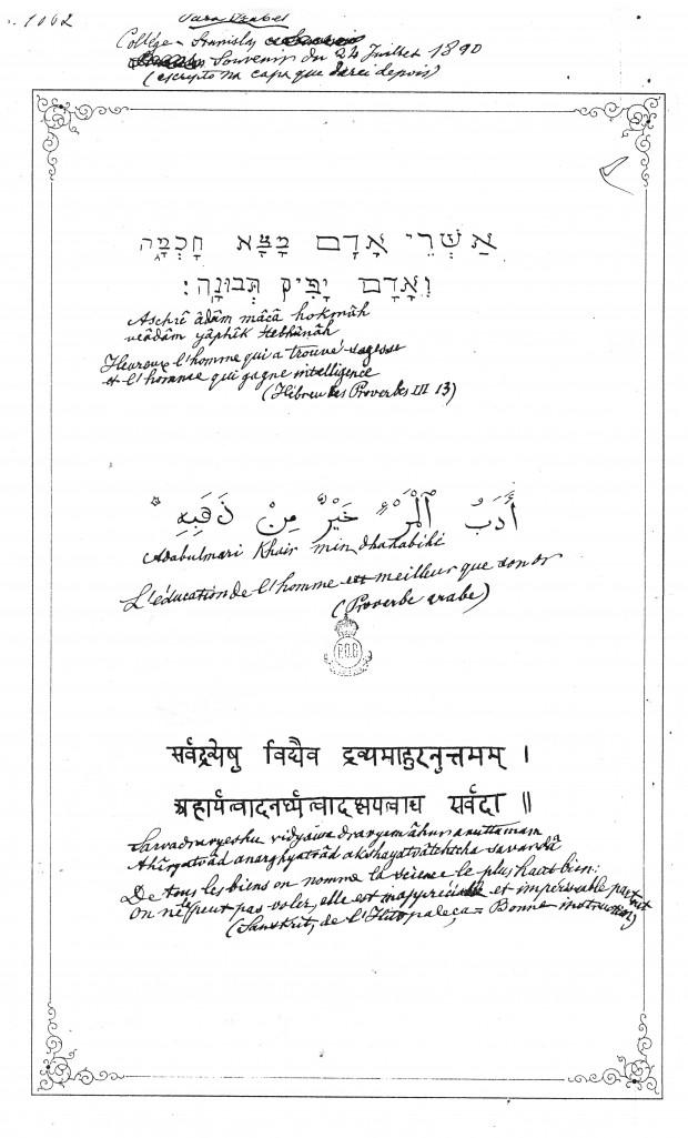 Trabalhos linguísticos de dom Pedro 2º, em 1890. Em hebraico, árabe e sânscrito. Crédito Acervo Museu Imperial/Ibram/MinC