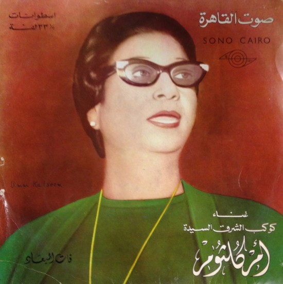 Vinil da cantora egípcia Umm Kulthum.